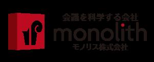 会議を科学する モノリス株式会社